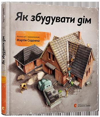 Книга Як збудувати дім
