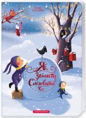 Як зліпити сніговика - фото обкладинки книги