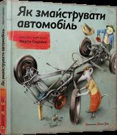 Як змайструвати автомобіль - фото обкладинки книги