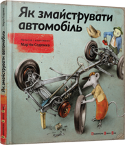Книга Як змайструвати автомобіль