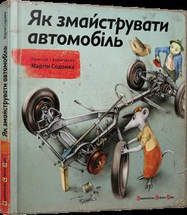 Як змайструвати автомобіль - фото книги