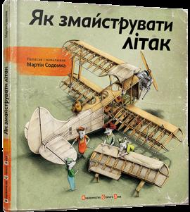 Як змайструвати літак - фото книги