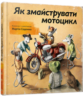 Як змайструвати мотоцикл - фото обкладинки книги