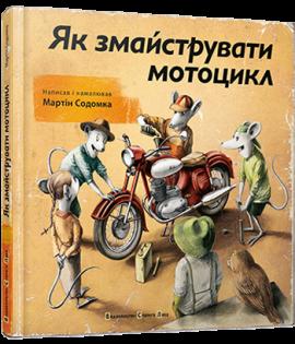 Як змайструвати мотоцикл - фото книги