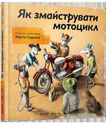 Книга Як змайструвати мотоцикл