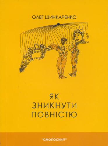 Книга Як зникнути повністю