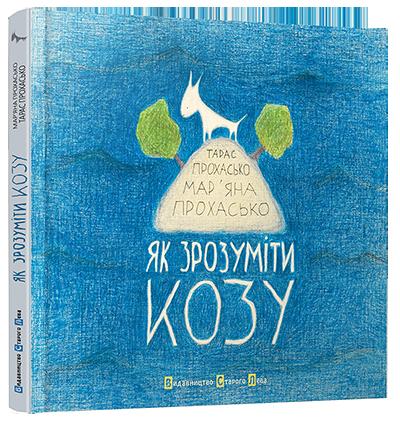 Книга Як зрозуміти козу