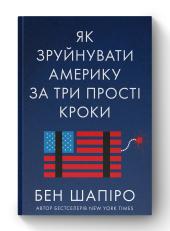 Як зруйнувати Америку за три прості кроки - фото обкладинки книги