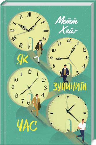 Книга Як зупинити час