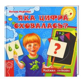 Яка цифра сховалась? - фото книги