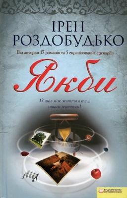 Книга Якби