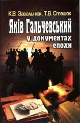 Яків Гальчевський у документах епохи - фото обкладинки книги