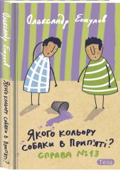 Якого кольору собаки в Прип'яті. Справа №13 - фото обкладинки книги