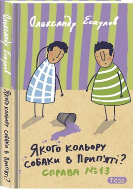 Якого кольору собаки в Прип'яті. Справа №13 - фото книги
