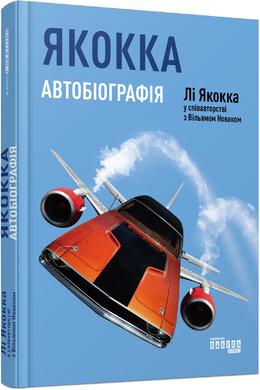 Якокка: Автобіографія - фото книги