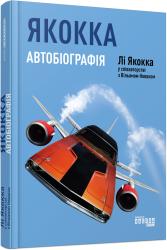 Якокка: Автобіографія - фото обкладинки книги