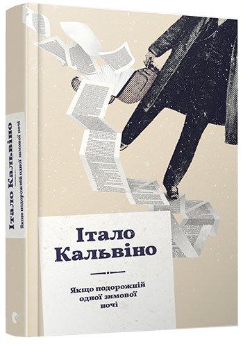 Книга Якщо подорожній одної зимової ночі