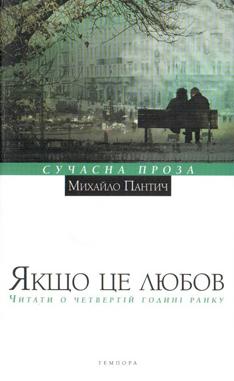 Якщо це любов - фото книги