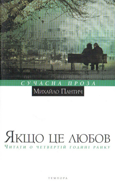 Книга Якщо це любов
