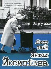 Книга Якщо твій янгол Йосипівна