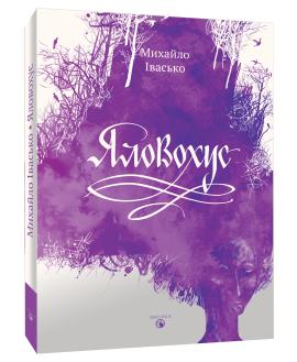 Яловохус - фото книги