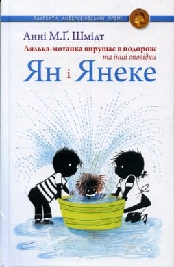 Ян і Янеке. Лялька-мотанка вирушає в подорож та інші оповідки - фото книги