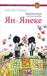 Ян і Янеке. Збирання квітів та інші оповідки - фото обкладинки книги