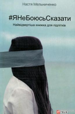 ЯНеБоюсьСказати: Найвідвертіша книжка для підлітків (тв) - фото книги