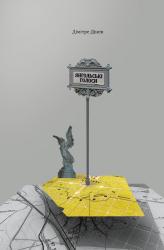 Янгольські голоси - фото обкладинки книги