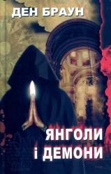 Янголи і демони - фото обкладинки книги