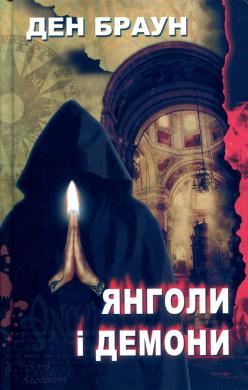 Янголи і демони - фото книги