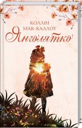 Янголятко - фото обкладинки книги