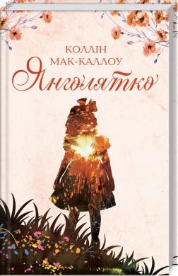 Янголятко - фото книги