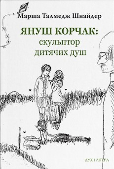Януш Корчак: скульптор дитячих душ - фото книги