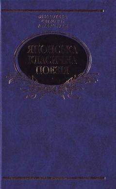 Книга Японська класична поезія