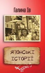 Японські історії - фото обкладинки книги
