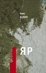 Яр - фото обкладинки книги