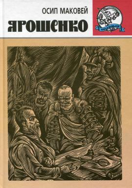 Ярошенко - фото книги