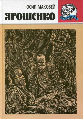 Книга Ярошенко