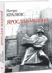 Ярослав Мудрий - фото обкладинки книги
