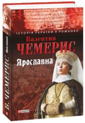 Ярославна - фото обкладинки книги