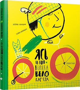 Ясь та його велика велокар'єра - фото книги