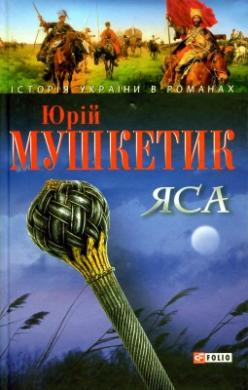 Яса (Т.2) - фото книги
