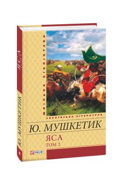 Яса. Том 2 - фото книги