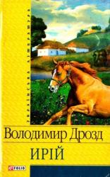 Ирій - фото обкладинки книги