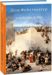 Юдейська війна - фото обкладинки книги