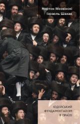 Юдейський фундаменталізм в Ізраїлі - фото обкладинки книги