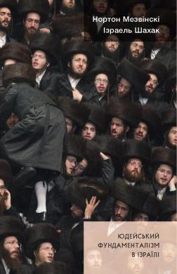 Юдейський фундаменталізм в Ізраїлі - фото книги
