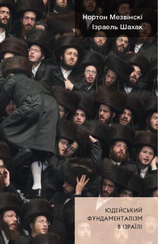 Книга Юдейський фундаменталізм в Ізраїлі