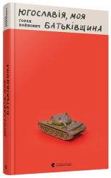 Югославія, моя батьківщина - фото обкладинки книги